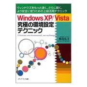 Windows XP/Vista究極の環境設定テクニック―ウィンドウズをもっと速く、さらに賢く、より安全に使うための上級活用テクニック [単行本]