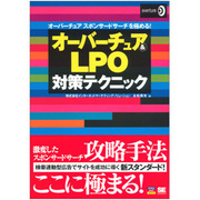 オーバーチュア&LPO対策テクニック―オーバーチュアスポンサードサーチを極める! [単行本]