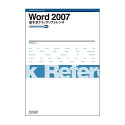 Word 2007逆引きクイックリファレンス―Windows Vista対応 [単行本]