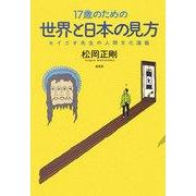 17歳のための世界と日本の見方―セイゴオ先生の人間文化講義 [単行本]