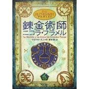 アルケミスト:錬金術師ニコラ・フラメル [単行本]