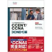 シスコ技術者認定公式ガイド CCENT/CCNA「ICND1」編―試験番号:640-822J [単行本]