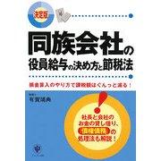 決定版 同族会社の役員給与の決め方と節税法 [単行本]