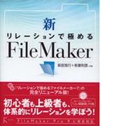 新・リレーションで極めるFileMaker [単行本]
