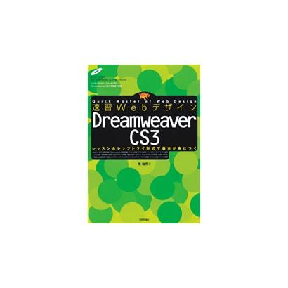 速習Webデザイン Dreamweaver CS3―レッスン&レッツトライ形式で基本が身につく [単行本]
