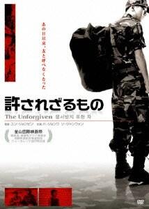 許されざるもの [DVD]