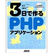 3日で作るPHPアプリケーション [単行本]