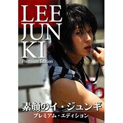 素顔のイ・ジュンギ II -プレミアム・エディション- [DVD]