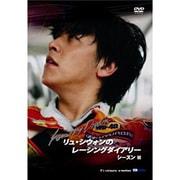 リュ・シウォンのレーシングダイアリー シーズンII -Siwon's Racing Diary season III:For My Dream- [DVD]