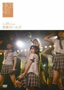 AKB48/team B 1st stage 青春ガールズ [DVD]