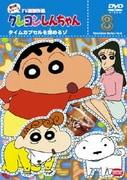 クレヨンしんちゃん TV版傑作選 第8期シリーズ 8 タイムカプセルを埋めるゾ