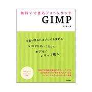 無料でできるフォトレタッチGIMP―GIMP Ver.2.4 & Windows Vista対応 [単行本]