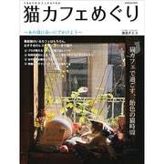 猫カフェめぐり-TOKYOカフェEXTRA ~あの猫に会いにでかけよう~(エンターブレインムック) [ムックその他]