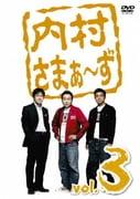 内村さまぁ~ず vol.3