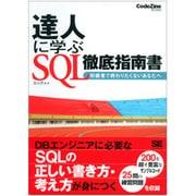 達人に学ぶSQL徹底指南書―初級者で終わりたくないあなたへ(CodeZine BOOKS) [単行本]