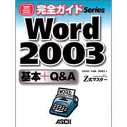 完全ガイド Word2003基本+Q&A―powered by Z式マスター(ASCII PERFECT GUIDE!) [単行本]