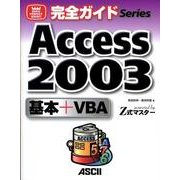 Access2003基本+VBA-powered by Z式マスター(ASCII PERFECT GUIDE!完全ガイドSeries) [単行本]
