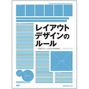 レイアウトデザインのルール―目を引くページにはワケがある。 [単行本]