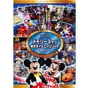 メモリーズ オブ 東京ディズニーリゾート 夢と魔法の25年 パレード&スペシャルイベント編