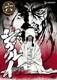 シグルイ 6 [DVD]