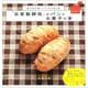 『自家製酵母』のパンとお菓子の本-おうちでゆーっくりたのしむ(主婦と生活生活シリーズ) [ムックその他]