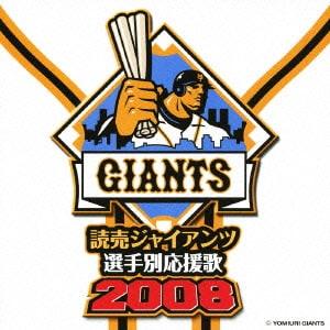 ヒット・エンド・ラン/読売ジャイアンツ 選手別応援歌 2008