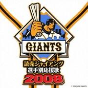 読売ジャイアンツ 選手別応援歌 2008