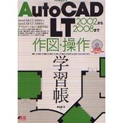 AutoCAD LT2002から2008まで作図・操作学習帳-対応LT2008・LT2007・LT2006・LT2005・LT2004・LT2(エクスナレッジムック) [ムックその他]