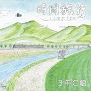 時間旅行~二人を運ぶ大井川~/東中野は初恋の街~クラス会~
