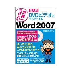 世界一やさしい超入門 DVDビデオでマスターするWord2007 [単行本]