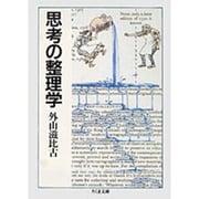 思考の整理学(ちくま文庫) [文庫]