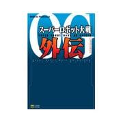 スーパーロボット大戦OG外伝パーフェクトガイド(BOOKS for PlayStation2) [単行本]