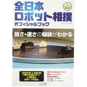 全日本ロボット相撲オフィシャルブック [単行本]