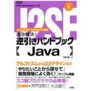 速効解決!逆引きハンドブックJava―Java2 SE Version6対応(テクニカルTipsシリーズ) [単行本]