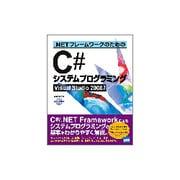 .NETフレームワークのためのC#システムプログラミング-Visual Studio2008対応 [単行本]