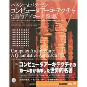 コンピュータアーキテクチャ定量的アプローチ 第4版(IT Architects' Archive) [単行本]