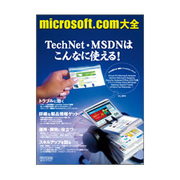 microsoft.com大全―TechNet・MSDNはこんなに使える! [単行本]