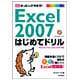 Excel2007はじめてドリル―ぜったいデキます!(パソコン楽ラク入門) [単行本]