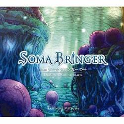 光田康典/SOMA BRINGER ORIGINAL SOUNDTRACK