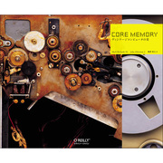 CORE MEMORY―ヴィンテージコンピュータの美 [単行本]