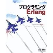 プログラミングErlang [単行本]