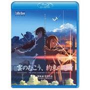 劇場アニメーション 雲のむこう、約束の場所 [Blu-ray Disc]