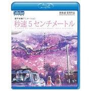 劇場アニメーション 秒速5センチメートル [Blu-ray Disc]
