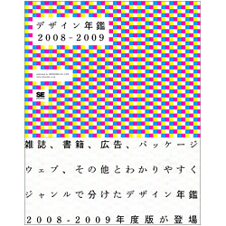 デザイン年鑑〈2008-2009〉 [単行本]