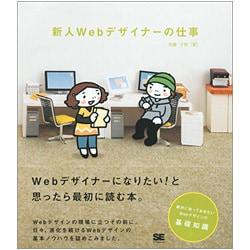 新人Webデザイナーの仕事 [単行本]