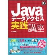 Javaデータアクセス実践講座(DB Magazine SELECTION) [単行本]
