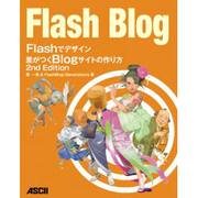 Flashでデザイン 差がつくBlogサイトの作り方 2nd Edition 第2版 [単行本]