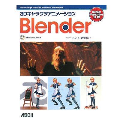 3Dキャラクタアニメーション Blender [単行本]