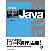 基礎Java 改訂新版 (IMPRESS KISO SERIES) [単行本]