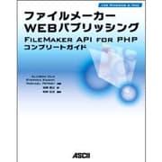 ファイルメーカーWebパブリッシング―FileMaker API for PHPコンプリートガイド [単行本]